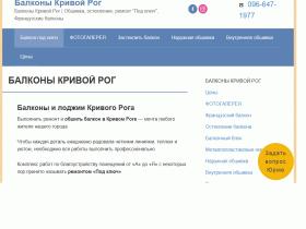 Балконы Кривой Рог - balkon.dp.ua