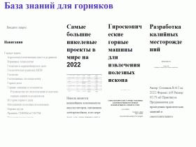 База знаний для горняков. Литература по горному делу. - basemine.ru