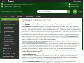 Бригада Строителей БДСУ - bdsu-dnepr.com.ua