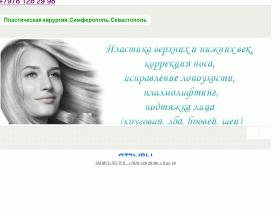 Пластическая и эстетическая хирургия Крым, Симферополь - beauty-top.com