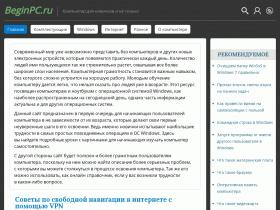 Компьютер для чайников - beginpc.ru