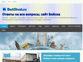 Ответы на все ваши вопросы - bestotvet.ru