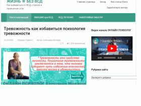 Жизнь без ВСД, ПА и тревоги - bezvsd.ru