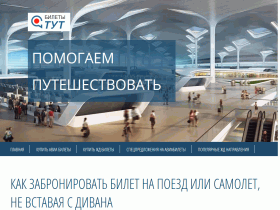 Бронирование ж/д билетов на поезд он-лайн - bilety-tut.ru