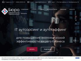 IT-аутсорсинг, обслуживания компьютеров в организациях - bitrostov.ru