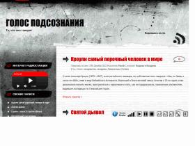 Голос подсознания - blog.wolive.ru