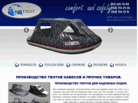 """Боаттент"" производство тентов для надувных лодок пвх. - boattent.ru"
