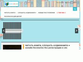 Читать книги онлайн бесплатно без регистрации / Слушать аудиокниги онлайн - books-lib.com