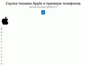Скупка техники Apple и элитных телефонов - bsell.ru