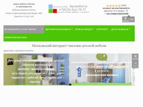 кровать чердак - buymebel.ru