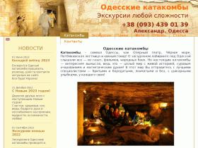 Одесские катакомбы: история и экскурсии - catacombs.od.ua