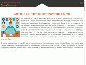 Частный seo оптимизатор Александр Рукавишников - chastnyj-optimizator.ru