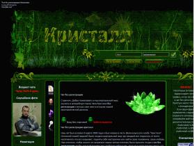 Чат кристалл без регистрации - chatkristall.ru
