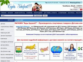 Online магазин Будь Здоров!!! - Розничный интернет магазин производителя спорттоваров и ДСК. - chel-zdorov.ru