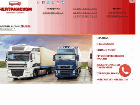ЧелТрансКом грузчики, переезд в челябинске, разнорабочие - cheltcom.ru