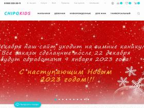 Chipokids - детская одежда crockid по НИЗКИМ ЦЕНАМ - chipokids.ru