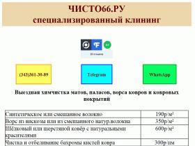 Чисто66. ру - специализированная клининговая компания - chisto66.ru