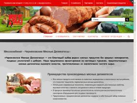 Комбинат «Черняховские Мясные Деликатесы» - chmd39.ru