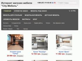 Мебель на заказ City-Мебель - city-mebel.com.ua