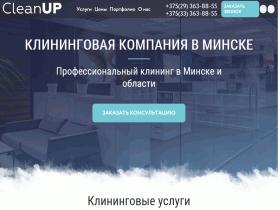 Клининговая компания Клин-Ап - clean-up.by