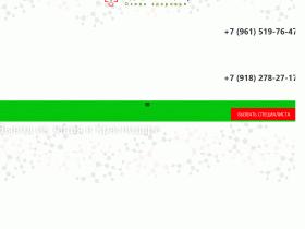 Вывод из запоя, кодирование в Краснодаре Медицинский центр психологического здоровья - clinic-krd.ru