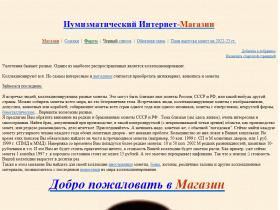 Нумизматический интернет-магазин. - coins2000.ru