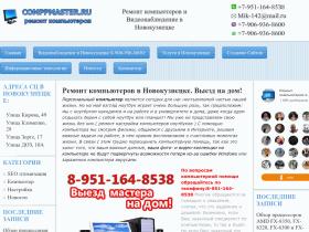 Ремонт компьютеров в Новокузнецке - comppmaster.ru