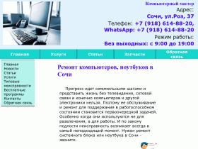 Ремонт компьютеров, ремонт ноутбуков - computer-sochi.ru