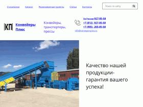 Конвейеры, транспортеры, прессы - это «Конвейеры Плюс» - conveyorsplus.ru