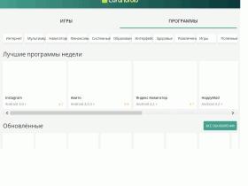 Легально бесплатные программы и игры для Android - corandroid.org