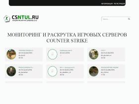 Мониторинг и раскрутка КС 1.6 CSS v. 34 - csntul.ru