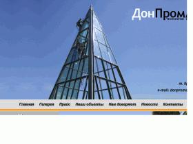 Высотные работы. Промышленный альпинизм - d-pa.ru