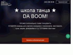 Школа танца Da Boo Dance School - daboom58.com