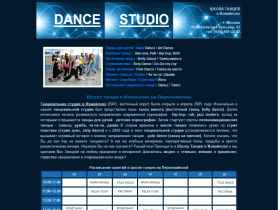 Школа танцев Айликон - dancing.aylikon.ru