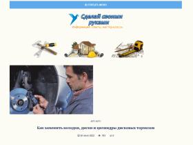 Сделай своими руками. - delairukami.ru