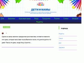 Дети и мамы - deti-mama22.ru