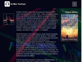 Официальный сайт DJ Max Techman в Екатеринбурге. - djmaxtechman.ru