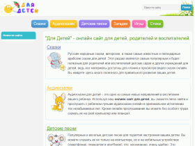 Полезные материалы для развития детей. Сказки онлайн, детские песни, аудиосказки, для детей - dlya-detey.com