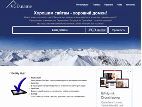 Регистрация доменов - domain.vgd.name
