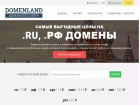 DOMENLAND - регистрация доменов, хостинг сайтов - domenland.ru