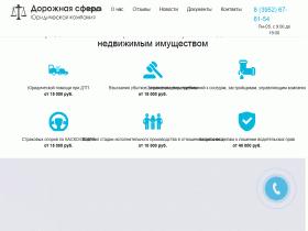 Квалифицированные юридические услуги в Иркутске - dorozhnayasfera.ru