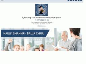 Реферат, диплом, курсовая на заказ в Спб, хорошее качество при разумной цене. - dotsent.ru
