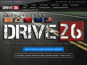 Drive26-магазин авто запчастей и авто масел - drive26.ru