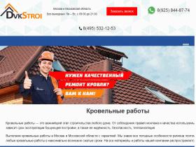 ООО ДВК-СТРОЙ - dvk-stroi.ru