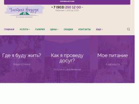 Гостевой комплекс Чистый Воздух - eco-air.net