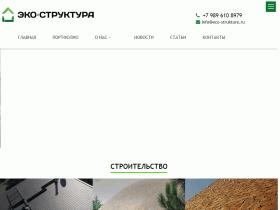 Эко-структра. Строительство с применением натуральных материалов. - eco-strukture.ru