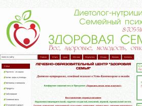 Сайт диетолога Ольги Пшеничной - eda-woda.ru