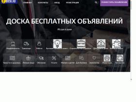 Доска бесплатных объявлений - edosk.ru
