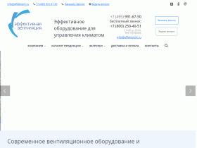 Производственная компания Эффективная вентиляция - effv.ru