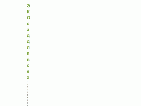 ЭКОсад для всех - блог полезных советов по натуральному земледелию - ekosad-vsem.ru
